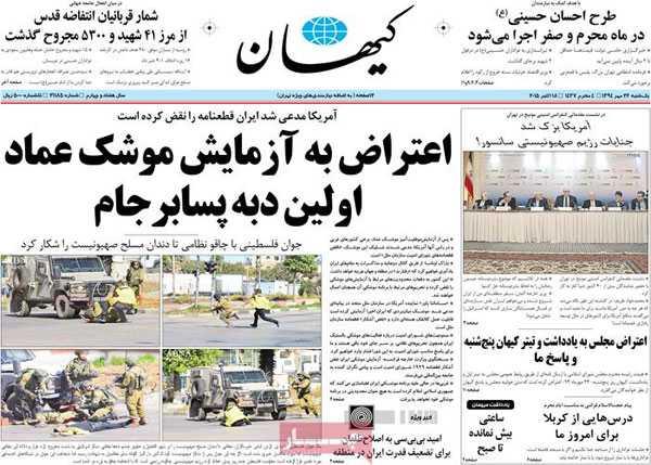 iran newspaper today 13940726 (4)