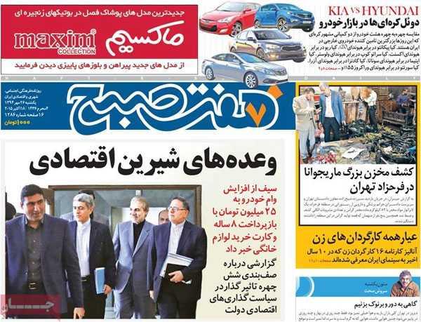 iran newspaper today 13940726 (5)