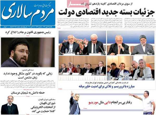 iran newspaper today 13940726 (6)