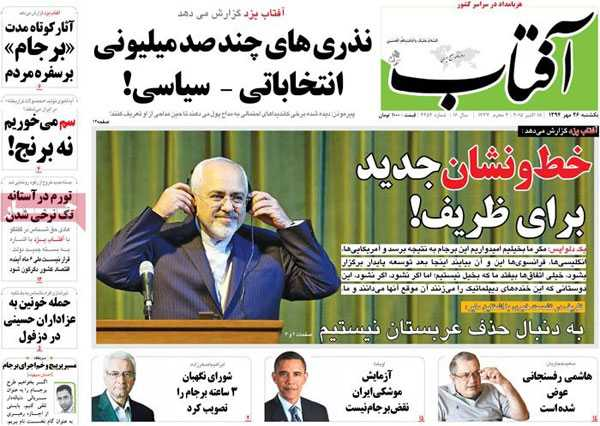 iran newspaper today 13940726 (7)