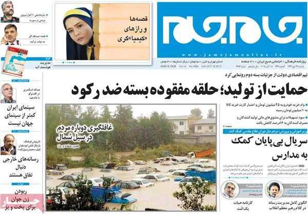 iran newspaper today 13940726 (8)