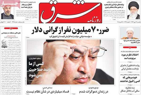 iran newspaper today 13940726 (9)