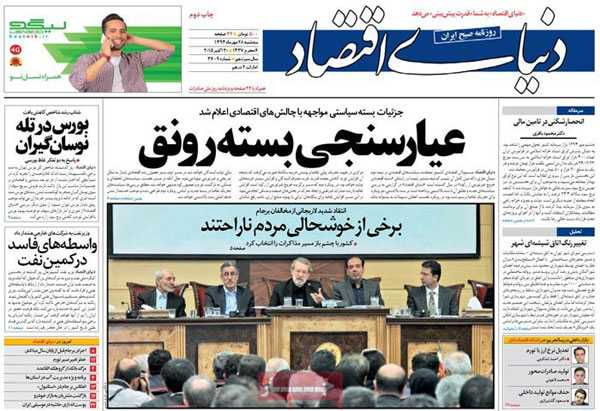 iran today newspaper 13940728 (11)