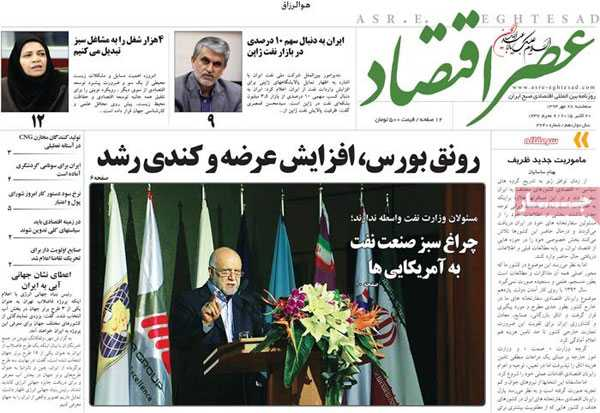 iran today newspaper 13940728 (12)