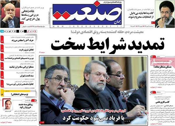 iran today newspaper 13940728 (14)