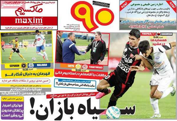iran today newspaper 13940728 (21)