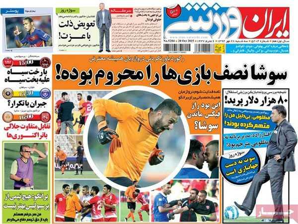 تیتر و عناوین روزنامه های سه شنبه 28 مهر 94