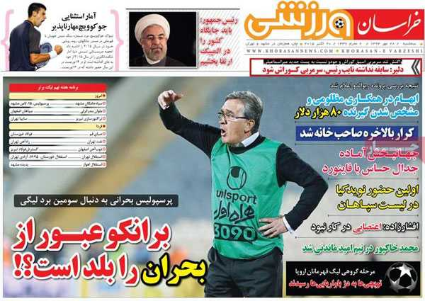 iran today newspaper 13940728 (24)