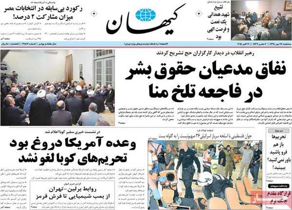 iran today newspaper 13940728 (4)
