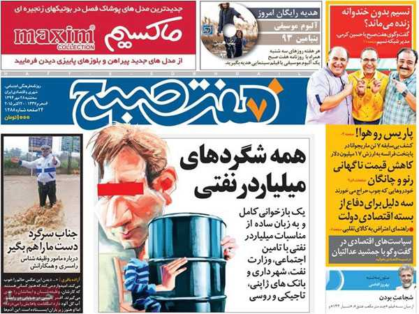 iran today newspaper 13940728 (5)