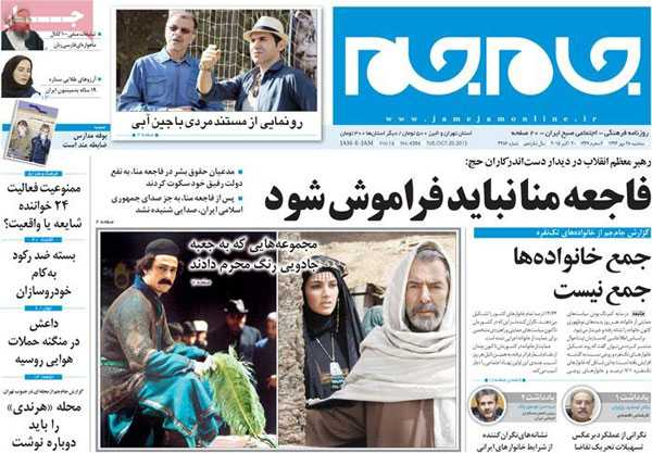iran today newspaper 13940728 (8)