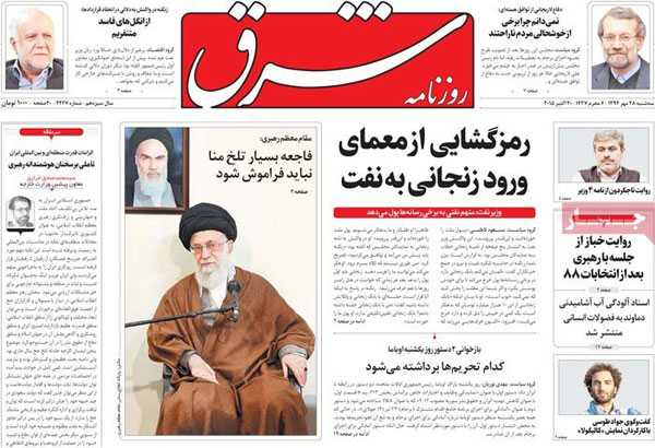 iran today newspaper 13940728 (9)