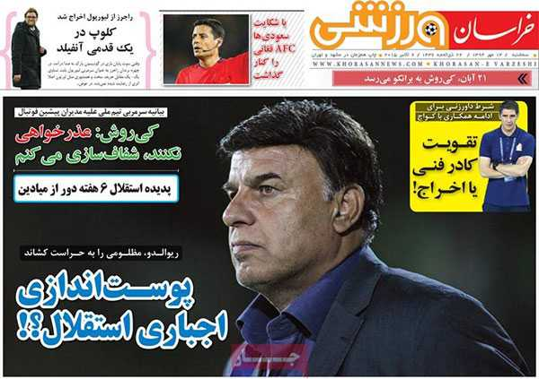 newspaper iran today 13940714 (17)