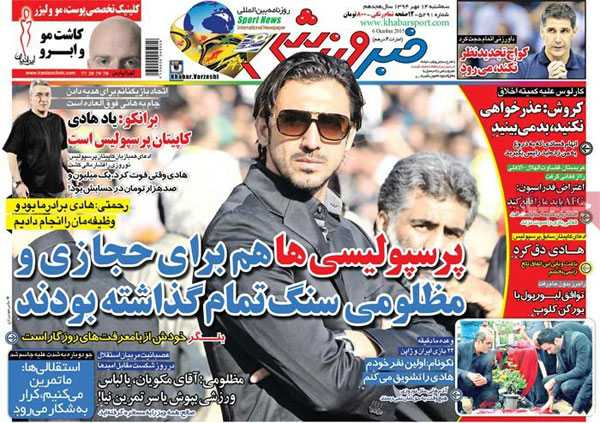 newspaper iran today 13940714 (18)