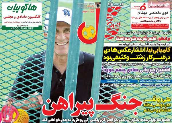 newspaper iran today 13940714 (19)