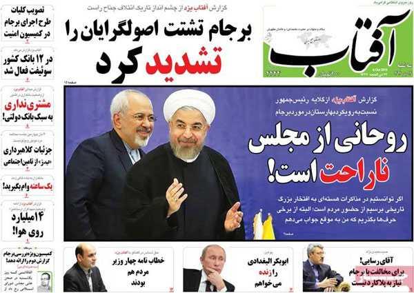 تیتر و عناوین روزنامه های امروز سه شنبه 14 مهر 94