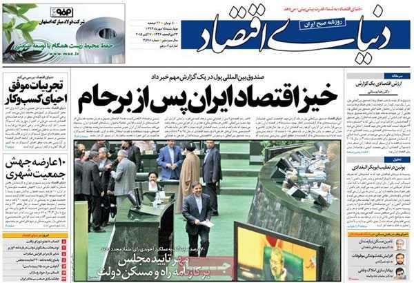 تیتر و عناوین روزنامه های امروز چهارشنبه 15 مهر 94