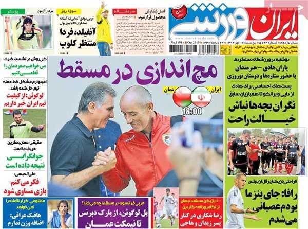تیتر و عناوین روزنامه های امروز پنجشنبه 16 مهر 94