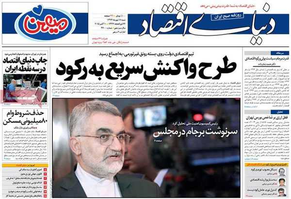 newspaper iran today 13940718 (11)
