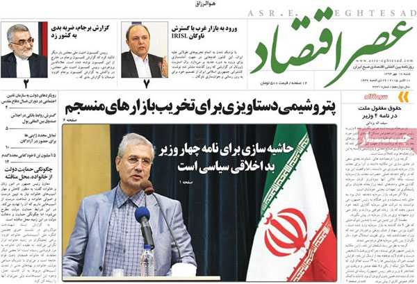 newspaper iran today 13940718 (12)