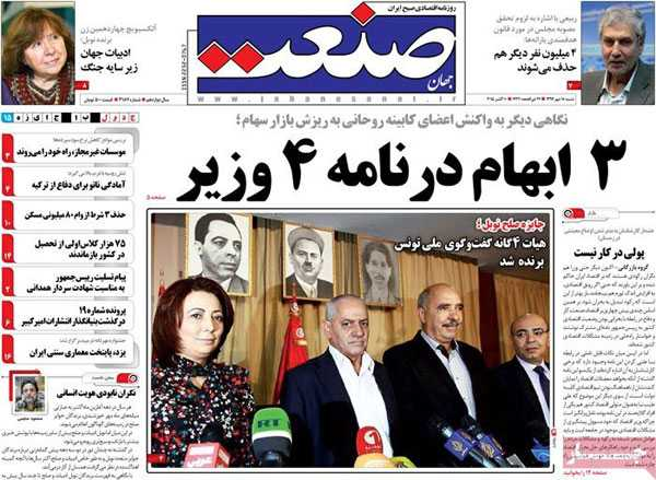 newspaper iran today 13940718 (14)