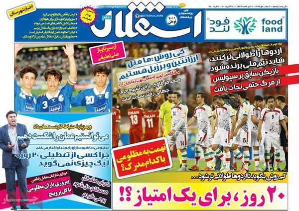 newspaper iran today 13940718 (20)