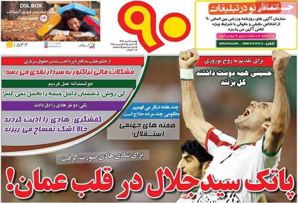 newspaper iran today 13940718 (21)