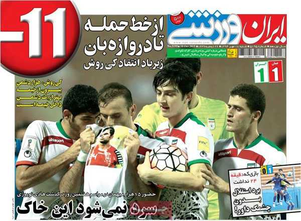 newspaper iran today 13940718 (22)