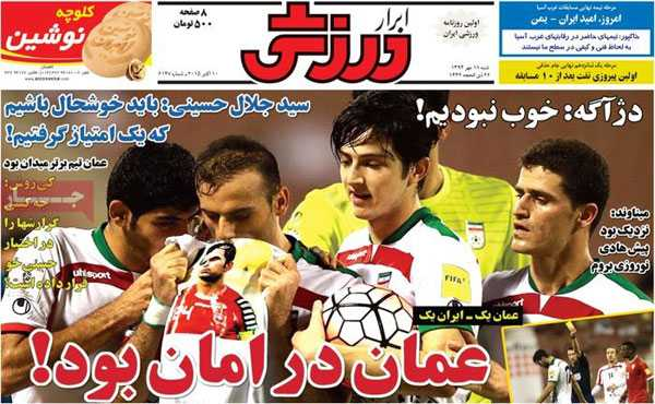 newspaper iran today 13940718 (23)