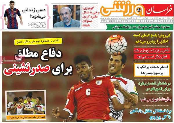 newspaper iran today 13940718 (24)