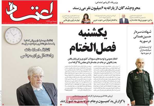 newspaper iran today 13940718 (3)