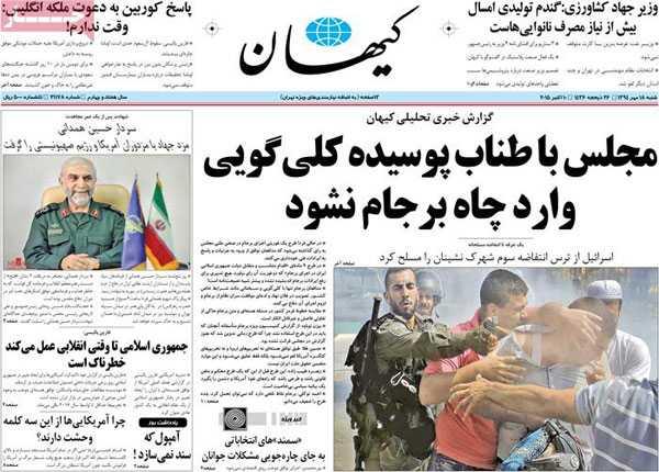 تیتر و عناوین روزنامه های امروز شنبه 18 مهر 94