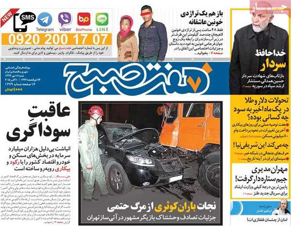 newspaper iran today 13940718 (5)