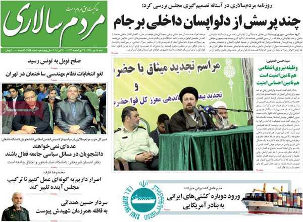 newspaper iran today 13940718 (6)