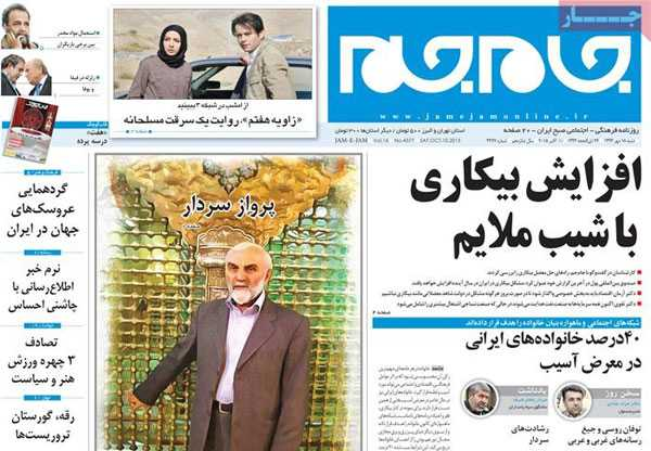 newspaper iran today 13940718 (8)