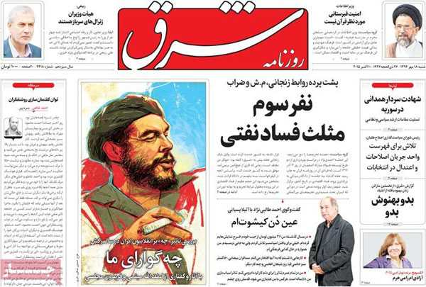 newspaper iran today 13940718 (9)
