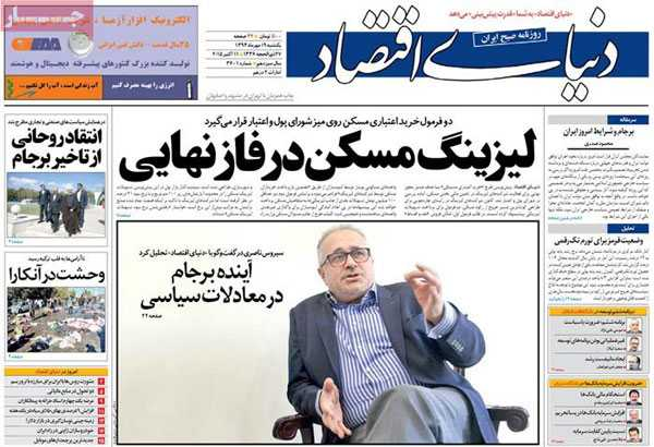 newspaper iran today 13940719 (11)