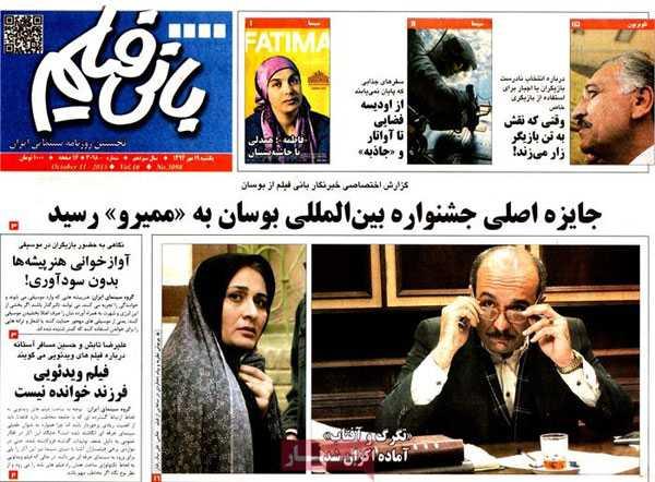 تیتر و عناوین روزنامه های امروز یکشنبه 19 مهر 94
