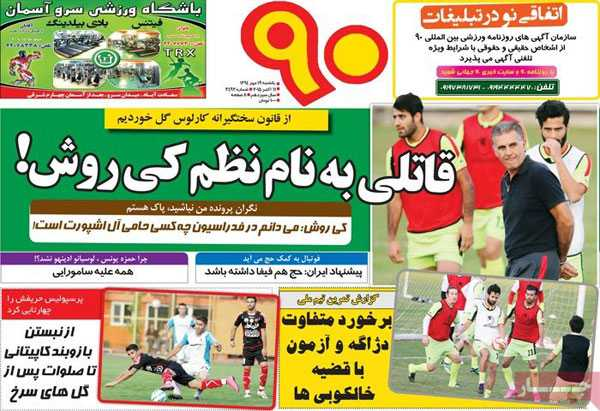 newspaper iran today 13940719 (22)