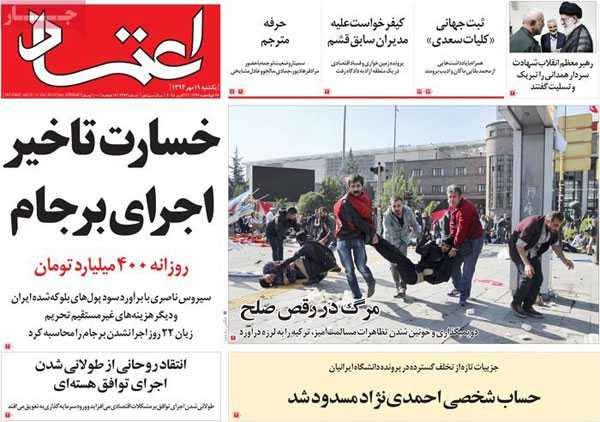 newspaper iran today 13940719 (3)