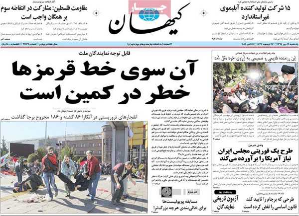newspaper iran today 13940719 (4)