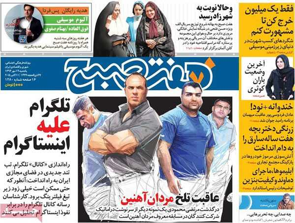 newspaper iran today 13940719 (5)