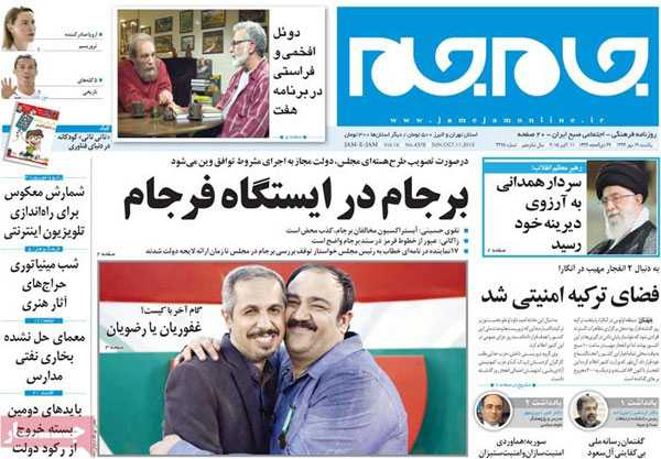 newspaper iran today 13940719 (8)