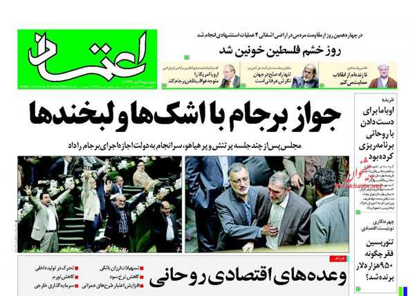 newspaper iran today 13940722 (1)