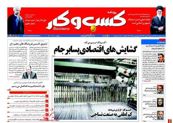 newspaper iran today 13940722 (10)