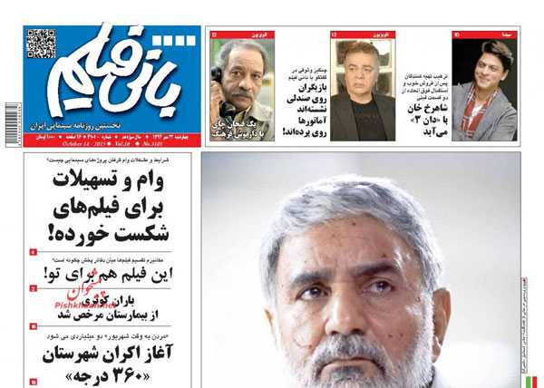 newspaper iran today 13940722 (12)