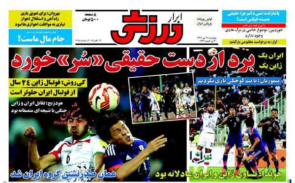 تیتر و عناوین مهم روزنامه های امروز چهارشنبه 22 مهر