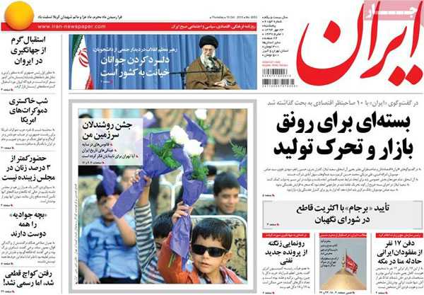 newspaper iran today 13940723 (10)