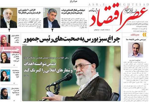 newspaper iran today 13940723 (12)
