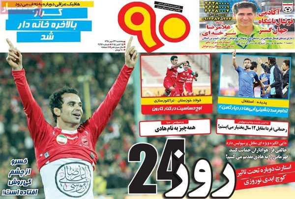 newspaper iran today 13940723 (20)